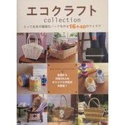 エコクラフトcollection―とっておきの雑貨&バッグを作る16+40のアイデア [単行本]