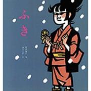 ふき(えほん・ハートランド) [絵本]