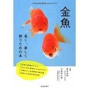 金魚―長く、楽しく飼うための本(もっとわかる動物のことシリーズ) [単行本]