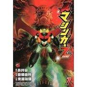 真マジンガーZERO 7(チャンピオンREDコミックス) [コミック]