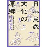 日本民衆文化の原郷―被差別部落の民俗と芸能(文春文庫) [文庫]