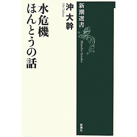 水危機 ほんとうの話(新潮選書) [全集叢書]