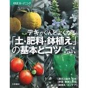 デキがぐんとよくなる「土・肥料・鉢植え」の基本とコツ(ガーデニング) [単行本]