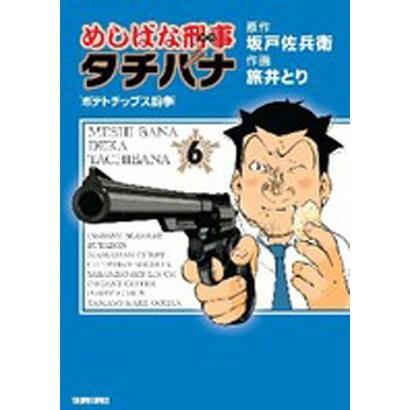 めしばな刑事タチバナ 6(トクマコミックス) [コミック]