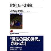 「昭和」という国家(NHKブックス) [全集叢書]