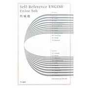 Self-Reference ENGINE(ハヤカワ文庫JA) [文庫]
