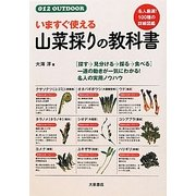 いますぐ使える山菜採りの教科書(012 OUTDOOR) [単行本]