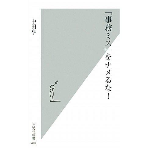 「事務ミス」をナメるな!(光文社新書) [新書]