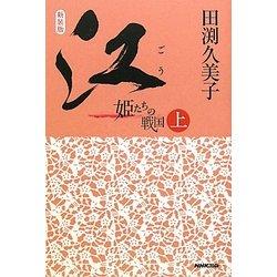 江(ごう)―姫たちの戦国〈上〉 新装版 [単行本]