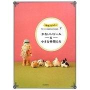 羊毛フェルトのマスコットcollection〈vol.4〉かわいいドール&小さな仲間たち [単行本]
