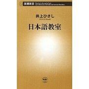 日本語教室(新潮新書) [新書]