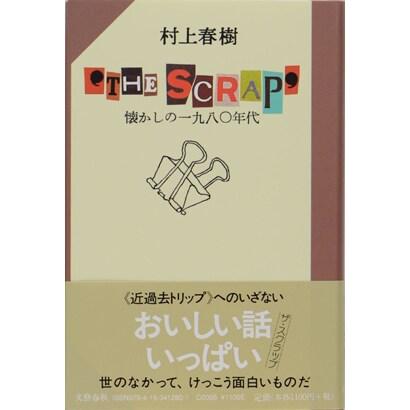 `THE SCRAP'―懐かしの1980年代 [単行本]