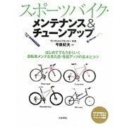 スポーツバイク・メンテナンス&チューンアップ [単行本]