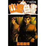 幽・遊・白書 5 心をひとつにの巻(ジャンプコミックス) [コミック]