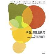 認知・機能言語学―言語構造への10のアプローチ [単行本]