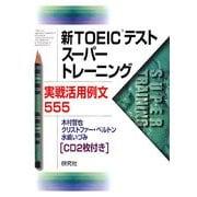 新TOEICテストスーパートレーニング実戦活用例文555 [単行本]