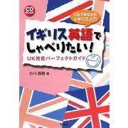 イギリス英語でしゃべりたい!―UK発音パーフェクトガイド [単行本]