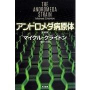 アンドロメダ病原体 新装版 (ハヤカワ文庫NV) [文庫]