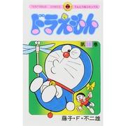 ドラえもん<18>(てんとう虫コミックス(少年)) [コミック]