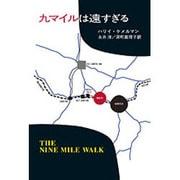九マイルは遠すぎる(ハヤカワ・ミステリ文庫 19-2) [文庫]