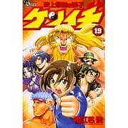 史上最強の弟子ケンイチ 19(少年サンデーコミックス) [コミック]