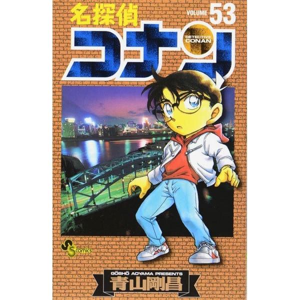 名探偵コナン<53>(少年サンデーコミックス) [コミック]