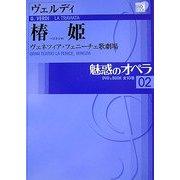 魅惑のオペラ〈02〉ヴェルディ 椿姫(小学館DVDBOOK)