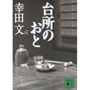台所のおと(講談社文庫) [文庫]