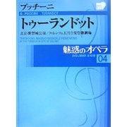 魅惑のオペラ〈04〉トゥーランドット―プッチーニ(小学館DVD BOOK)