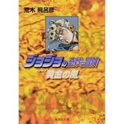 ジョジョの奇妙な冒険 39(集英社文庫 あ 41-42) [文庫]