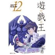 遊☆戯☆王 Vol.12(集英社文庫 た 67-12) [文庫]