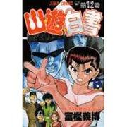 幽・遊・白書 12 決定戦開始の巻(ジャンプコミックス) [コミック]