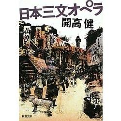 日本三文オペラ 改版 (新潮文庫) [文庫]