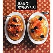 10分で「本格タパス」―手軽に作れるスペイン風おつまみ(講談社のお料理BOOK) [単行本]