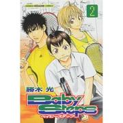 ベイビーステップ 2(少年マガジンコミックス) [コミック]