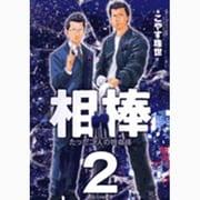 相棒 2-たった二人の特命係(ビッグコミックス) [コミック]