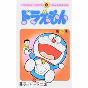 ドラえもん 20(てんとう虫コミックス) [コミック]