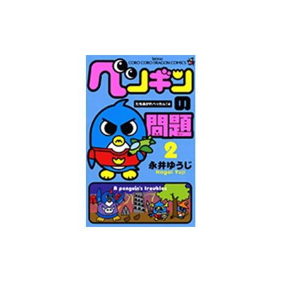 ペンギンの問題<2>(コロコロコミックス) [コミック]