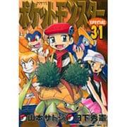 ポケットモンスタースペシャル<31>(てんとう虫コミックス(少年)) [コミック]