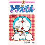 ドラえもん 32(てんとう虫コミックス) [コミック]