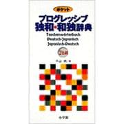 ポケットプログレッシブ独和・和独辞典-2色刷 [事典辞典]
