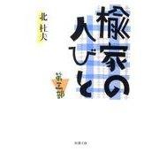 楡家の人びと 第3部(新潮文庫 き 4-59) [文庫]