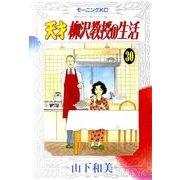 天才柳沢教授の生活 30(モーニングKC) [コミック]