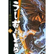 うしおととら 7(小学館文庫 ふD 7) [文庫]