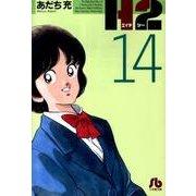 H2〔小学館文庫〕<14>(コミック文庫(青年)) [文庫]