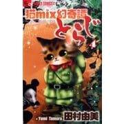 猫mix幻奇譚とらじ<4>(フラワーコミックス α) [コミック]