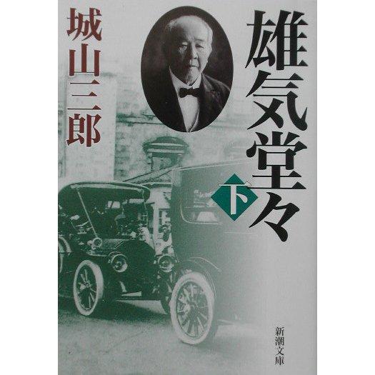 雄気堂々〈下〉 改版 (新潮文庫) [文庫]