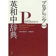 プログレッシブ英和中辞典 第5版 [事典辞典]