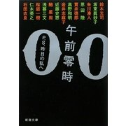 午前零時―P.S.昨日の私へ(新潮文庫) [文庫]