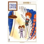 火の鳥 6(手塚治虫文庫全集 BT 160) [文庫]